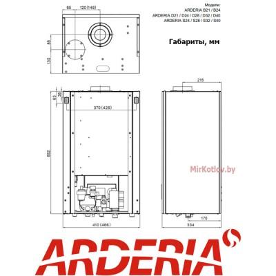 Купить Газовый котел Arderia D28 (двухконтурный котел, закрытая камера)  2 в Минске с доставкой по Беларуси