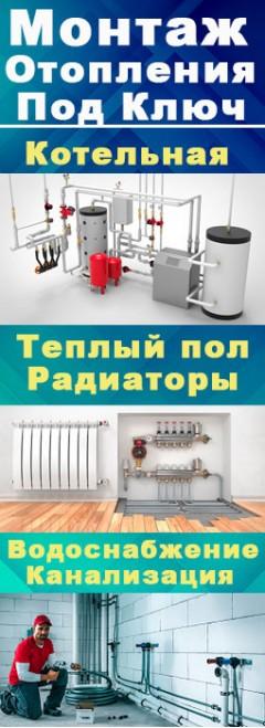 Баннер Монтаж Отопления