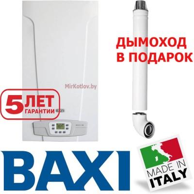 Газовый котел BAXI ECO-4s 10F (двухконтурный котел, закрытая камера)