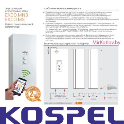 Электрический котел Kospel EKCO MN3 - 04/06/08 кВт