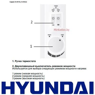 Купить Конвектор электрический Hyundai H-HV23-15-UI1334  2 в Минске с доставкой по Беларуси