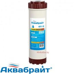 Картридж для удаления железа из воды Аквабрайт ФП-10