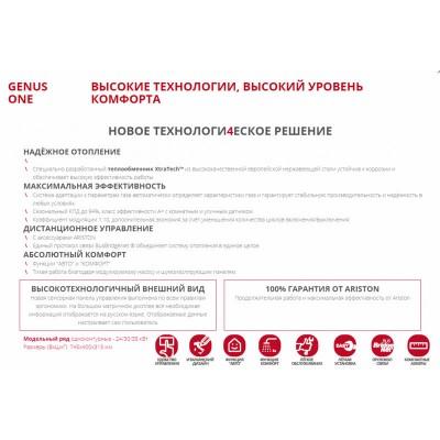 Купить Конденсационный газовый котел ARISTON GENUS ONE 35 (двухконтурный котел, закрытая камера)  7 в Минске с доставкой по Беларуси