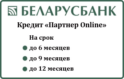 Кредит Партнер Online от Беларусбанка
