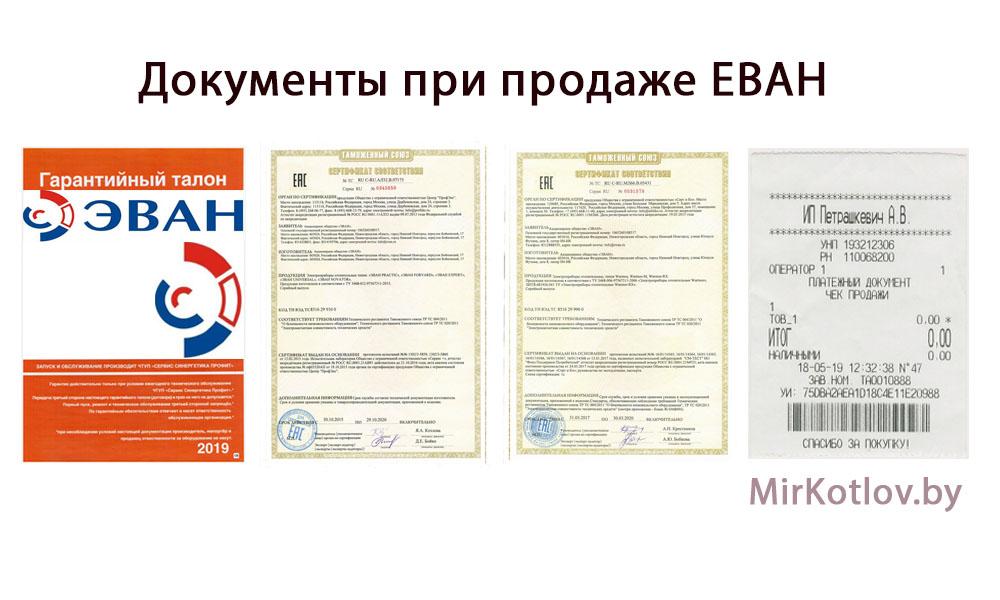 документы для покупки отопительного котла