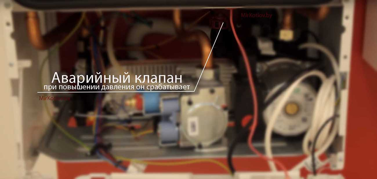 аварийный клапан двухконтурного котла Бош