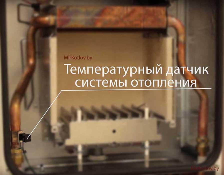 температурный датчик двухконтурного котла
