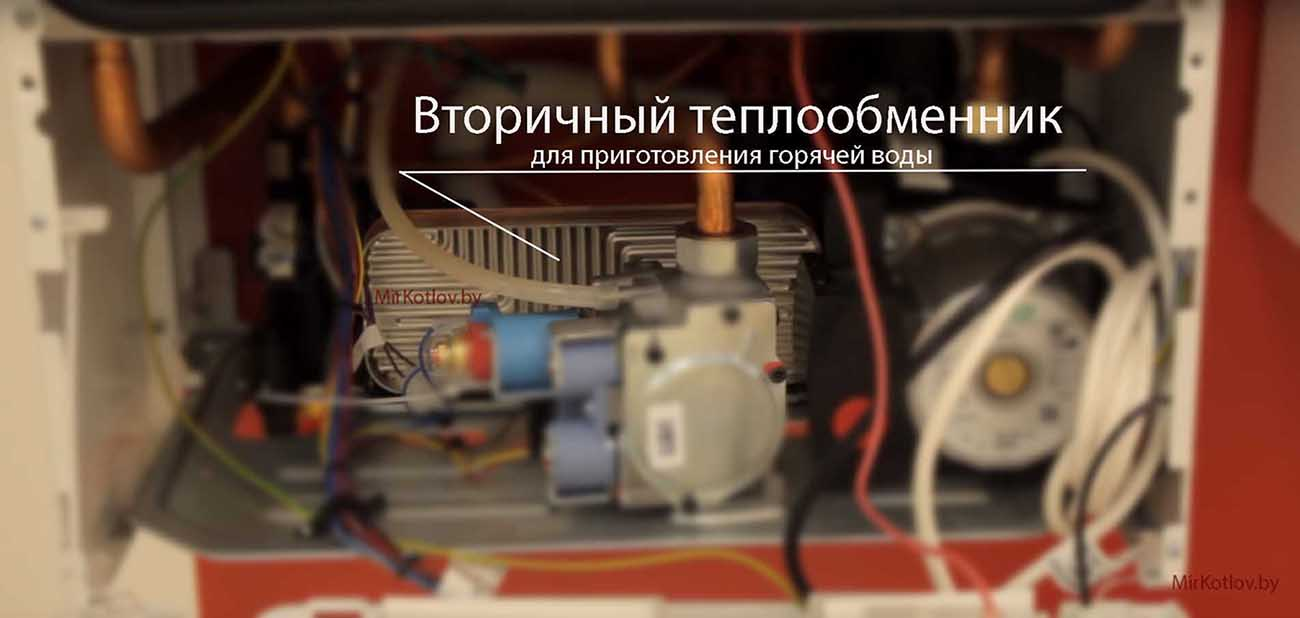 газовый двухконтурный котел вторичный теплообменник