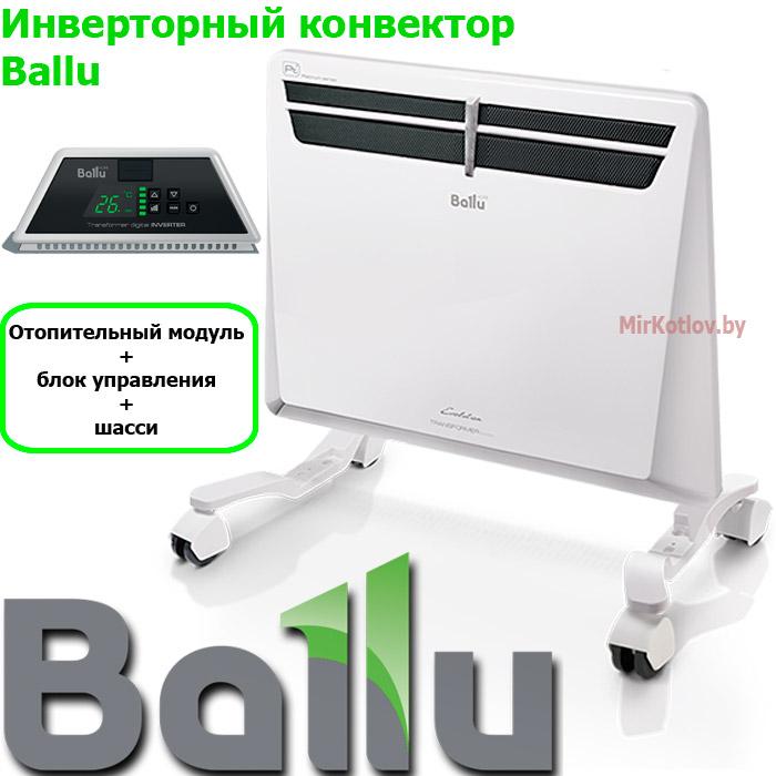 Инверторный электрический конвектор Ballu 2,5 кВт